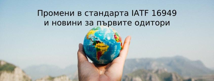 IATF одитори