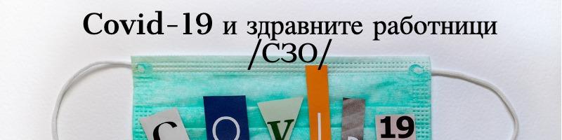 Covid-19 и здравните работници
